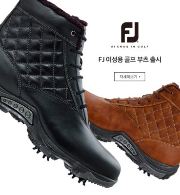 fj_kr_womenboots