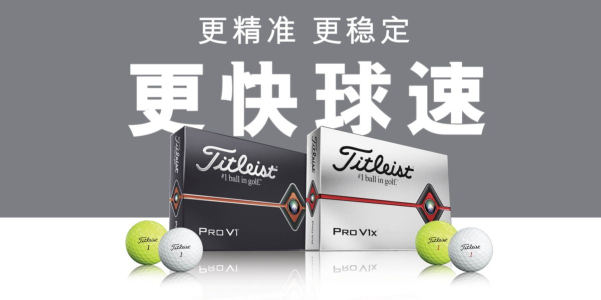 New Pro V1 and Pro V1<span>x</span> Golf Balls